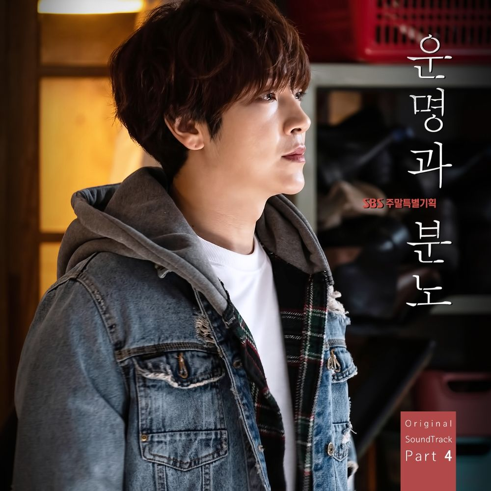Yoonhak (Supernova) – Fates and Furies OST Part. 4