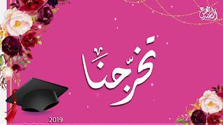 الموعد الرسمي لصدور  نتيجة الثانوية العامة للعام الدراسي 2019 #مصر