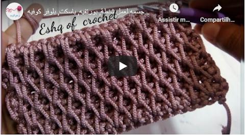 Crochet novo ponto em relevo para criar um saco, porte, cesta, ponto de jaqueta de embreagem de saco de crochê