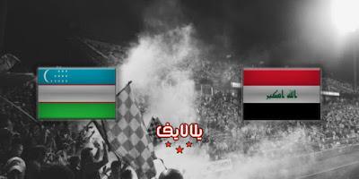 مشاهدة مباراة العراق واوزباكستان