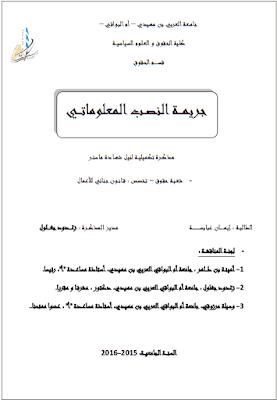 مذكرة ماستر: جريمة النصب المعلوماتي PDF