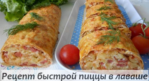 Рецепт быстрой пиццы в лаваше
