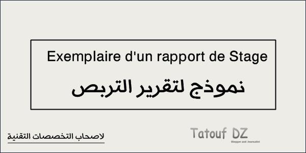 نماذج لتقرير تربص جاهز باللغتين الفرنسية والعربية بالجزائر Exemplaire Des Rapport De Stage En Algerie Arabe Et Francais Tatouf Dz