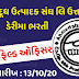 Ahmedabad District Uttam Dairy Recruitment for Field Officer Post 2020
