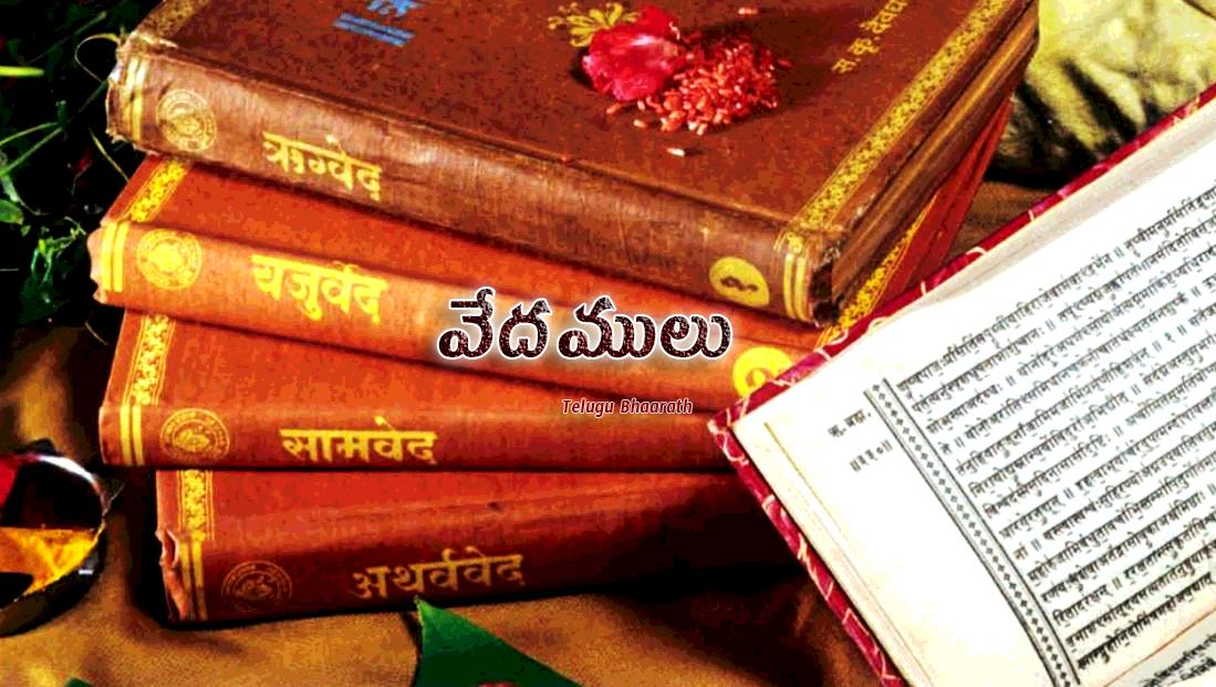 వేదములు - క్లుప్తంగా - Vedamulu, Vedas