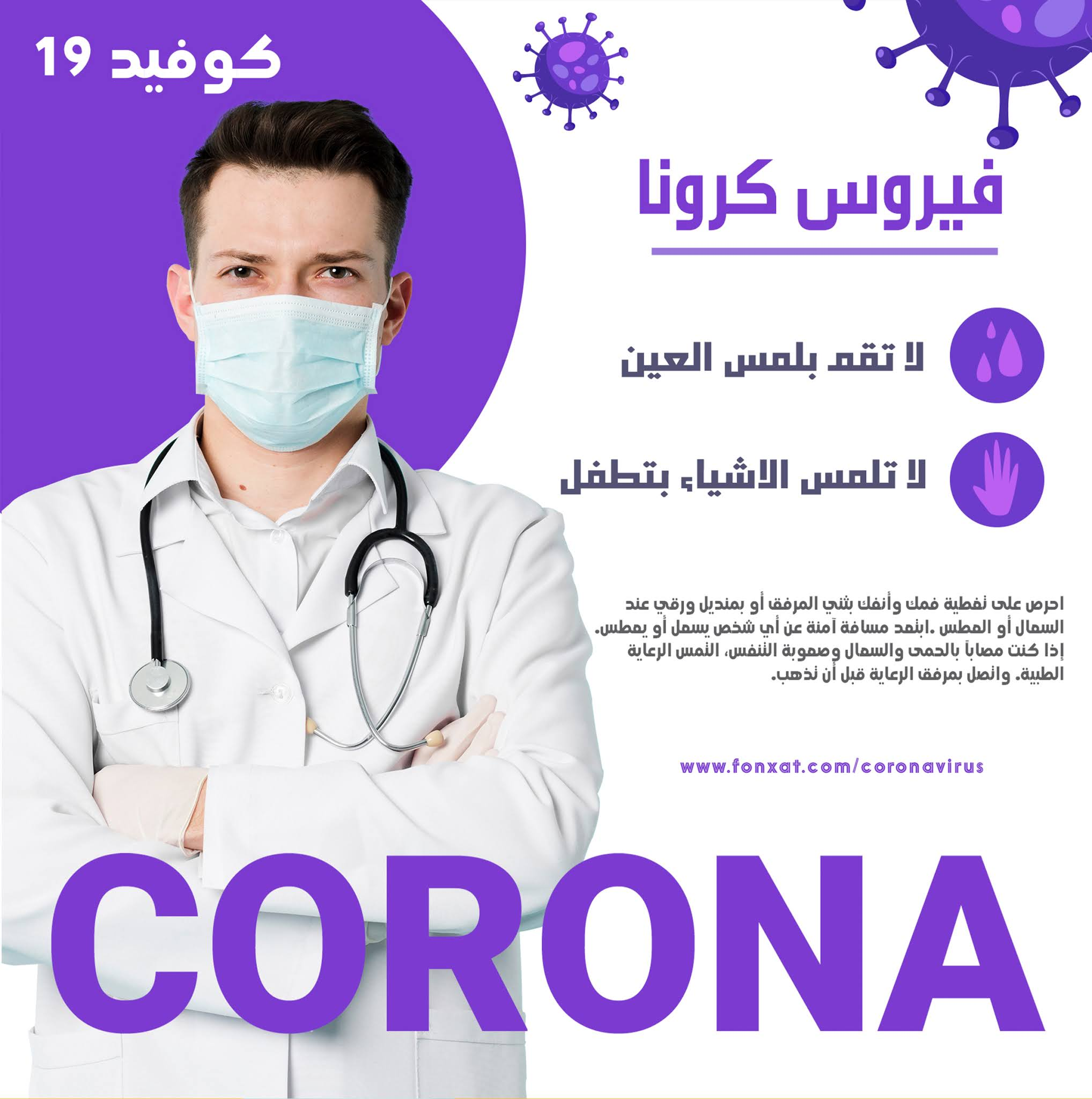 High quality Coronavirus banner psd file for doctor wearing stethoscope