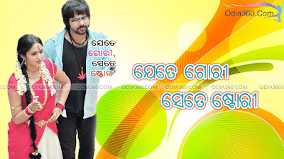 Jete Gori Sete Story Odia New Movie Cast, Crews, Mp3 Songs, HD Videos, Info, Reviews