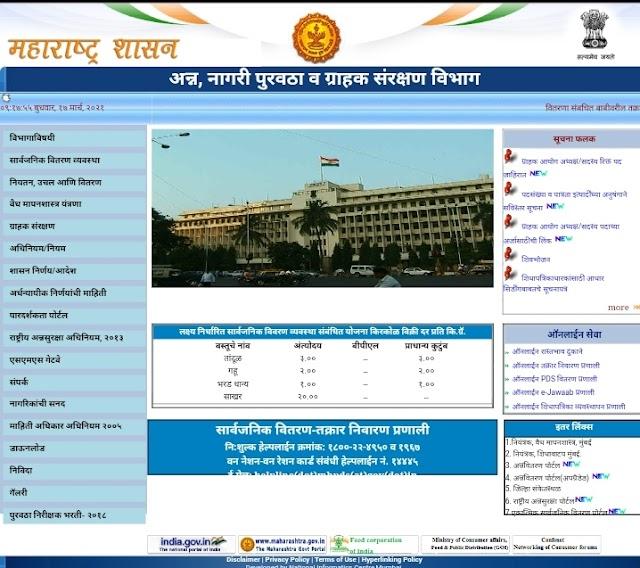 Maharashtra Ration Card | ऑनलाईन रेशनकार्ड बद्दल संपूर्ण माहिती