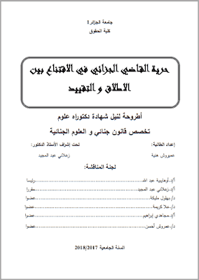 أطروحة دكتوراه: حرية القاضي الجزائي في الاقتناع بين الاطلاق والتقييد PDF