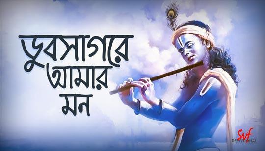 Dub Sagore Amar Mon Lyrics Krishna Kirtan