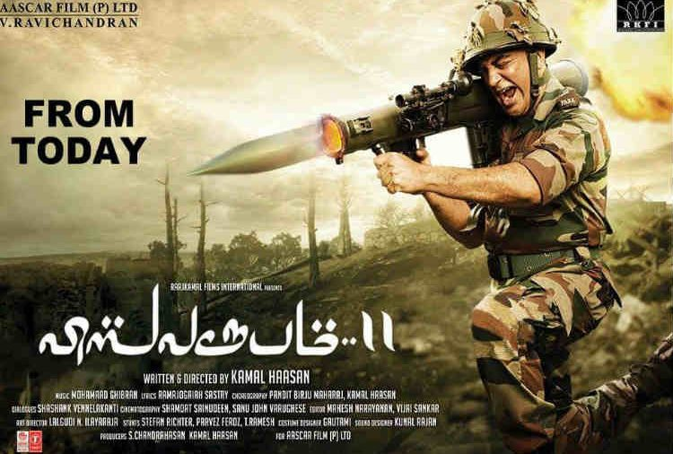 Bollywood movie Vishwaroopam 2 Box Office Collection wiki, Koimoi, Wikipedia, Vishwaroopam 2 Film cost, profits & Box office verdict Hit or Flop, latest update Budget, income, Profit, loss on MT WIKI, Bollywood Hungama, box office india