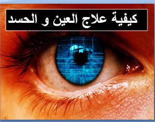 علاج العين والحسد 00201206224676