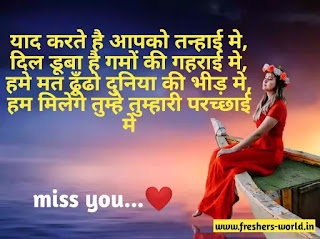 miss u quotes in hindi for girlfriend
