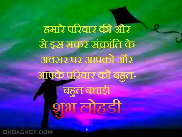 Happy Makar Sankranti Wishes Messages In Hindi