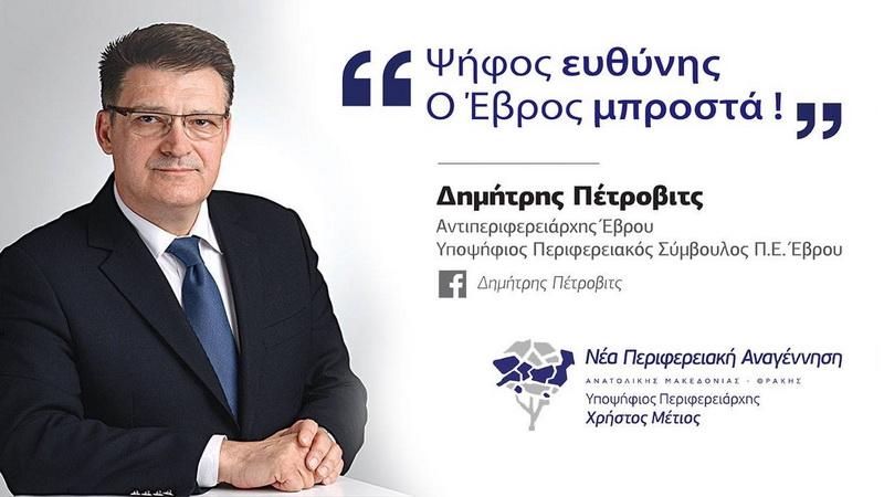 Δημήτρης Πέτροβιτς: Έχω τη δύναμη και τη θέληση και έχω εμπιστοσύνη στο κριτήριο των συμπολιτών μου