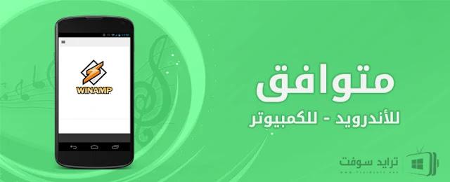 تنزيل winamp عربي للكمبيوتر والأندرويد برابط مباشر