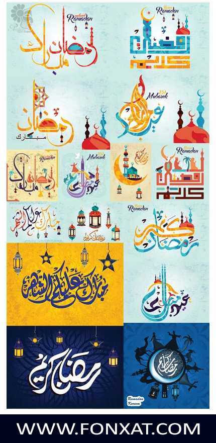 Download Images Vector Arabic calligraphy of the holy month of Ramadan