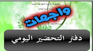 واجهات دفتر التحضير بصيغة word