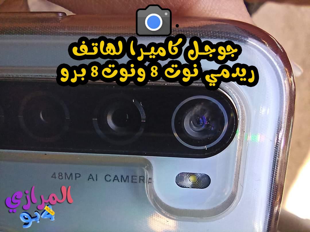تحميل جوجل كاميرا Google Camera لهاتف Redmi Note 8