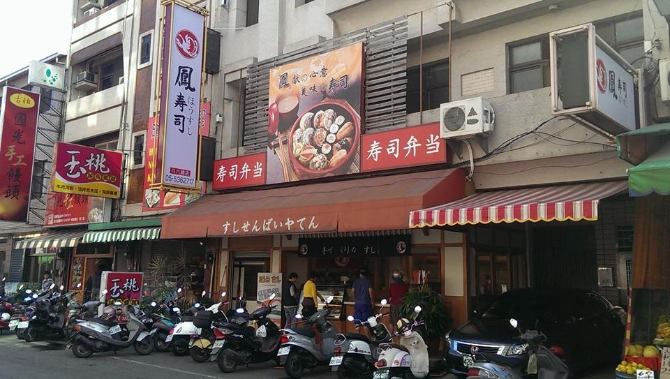 斗六- 鳳壽司 平價日式壽司便當專門店