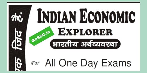 Indian Economics Pdf In Hindi