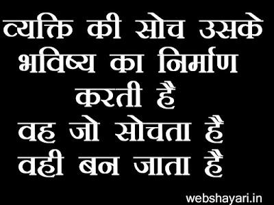 Motivational Status In Hindi 2020