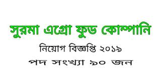 Surma Agro Food Company job circular 2019. সুরমা এগ্রো ফুড কোম্পানি নিয়োগ বিজ্ঞপ্তি ২০১৯