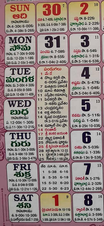 2021 May Telugu Calendar