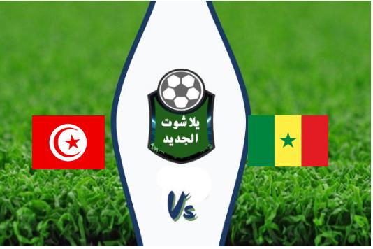 منتخب السنغال يضرب موعداُ في نهائي بطولة أمم افريقيا بعد الفوز علي منتخب تونس