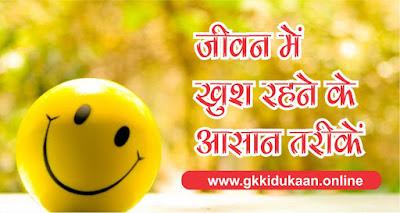Way to Make Life Happier in Hindi - जीवन में खुश रहने के आसान तरीके