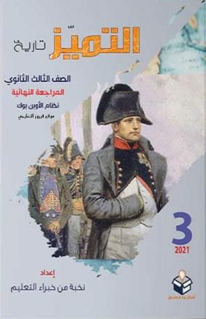 تحميل كتاب التميز في التاريخ مراجعة نهائية للصف الثالث الثانوي 2021