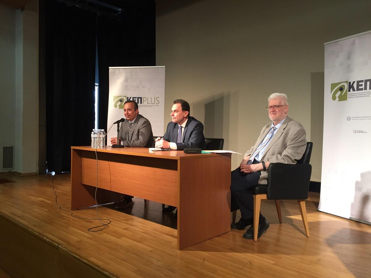 Ιωάννινα:Διαβούλευσηγια το πρόγραμμα ΚΕΠ Plus, παρουσία του υφυπουργού Ψηφιακής Διακυβέρνησης