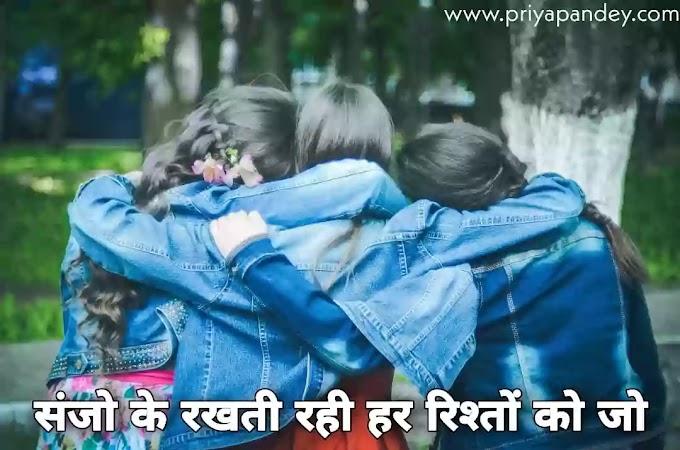 संजो के रखती रही हर रिश्तों को जो   Hindi Poetry Written By Priya Pandey