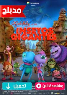 مشاهدة وتحميل فيلم الكريكت السعيد والحشرات العملاقة The Happy Cricket and the Giant Bugs مدبلج عربي