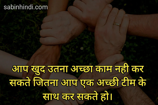 Leadership-quotes-in-hindi