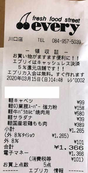 every 川口店 2020/3/15 のレシート