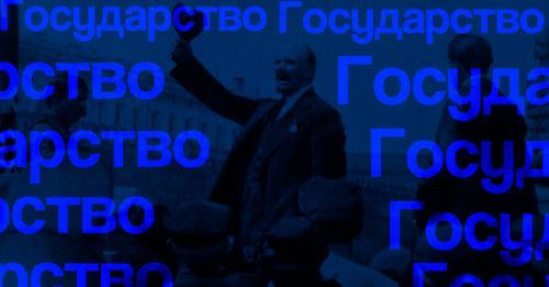 Vladímir Ilich Lênin – Sobre o Estado
