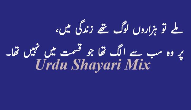Romantic shayari | Love shayari | Mohabbat shayari