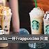 Starbucks 最新优惠!一杯Frappuccino 只需 RM8.99!