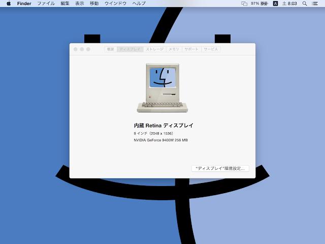 以前(OS:Yosemite)のディスプレイセクションの画面
