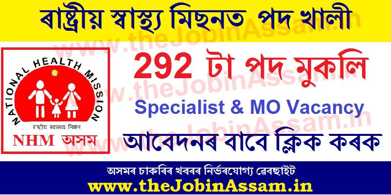 NHM Assam Recruitment 2021: