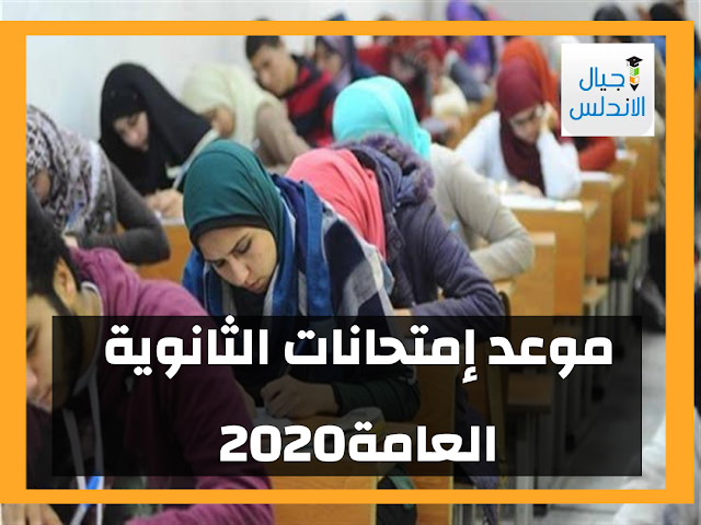 موعد امتحانات الثانوية العامة 2020