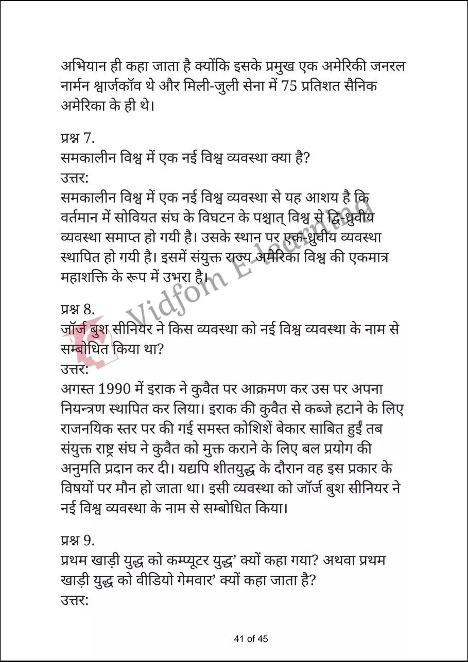 class 12 civics chapter 3 part a hindi medium41