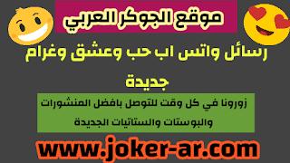 رسائل واتس اب حب وعشق وغرام جديدة - الجوكر العربي