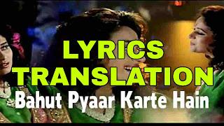 Bahut Pyaar Karte Hai Tumko Sanam Lyrics in English | With Translation | - Anuradha Paudwal