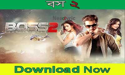 Boss 2 Bengali Full Movie HD 1080p Free Download বস ২ ফুল মুভি জিৎ কোলকাতা বাংলা মুভি