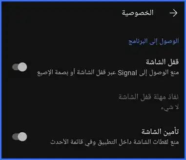خصوصية تطبيق سيجنال ماسنجر