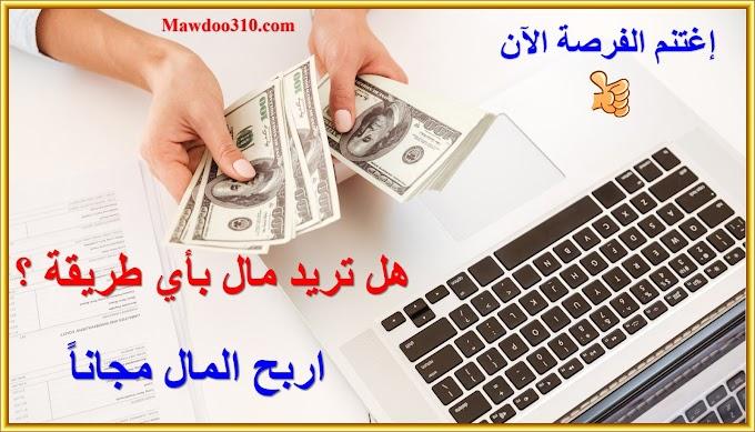 هل تريد مال بأي طريقة ؟ إليك أفضل 10 طرق لربح المال من الانترنت مجاناً للمبتدئين