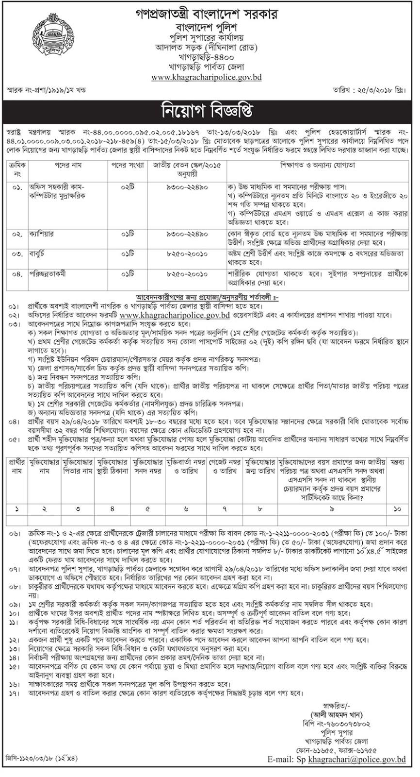 Khagrachari Police Station Job Circular 2018