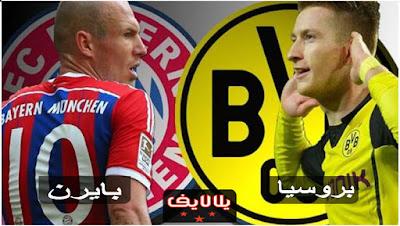 مشاهدة مباراة بايرن ميونخ وبروسيا دورتموند اليوم بث مباشر فى كأس السوبر الالمانى
